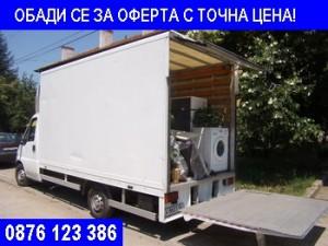 Превоз на Мебели и Багаж София-Бургас-София