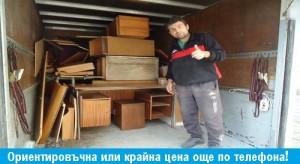 Изнасяне на Стари Мебели в София - Хамали Престо