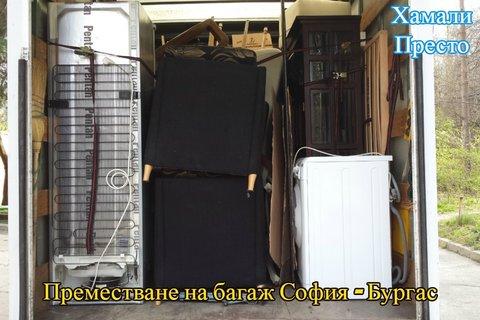 Преместване на мебели и багаж от София до Бургас