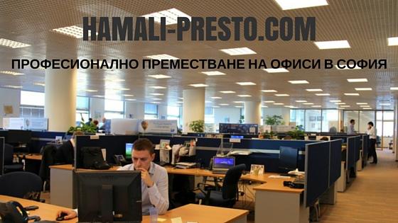 Професионално преместване на офиси в София-Хамали Престо