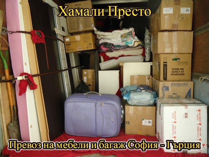 Транспортни услуги с бус София - северна Гърция