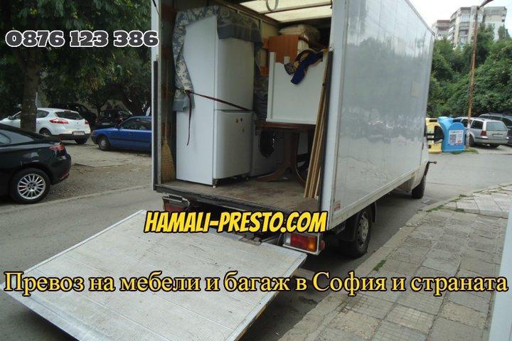 Превоз на мебели и багаж в София и страната