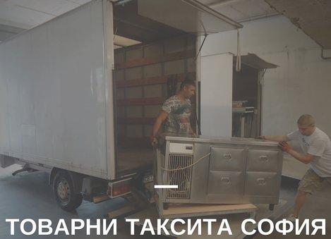 Товарно такси в София