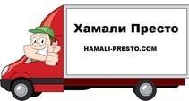 Хамали Престо